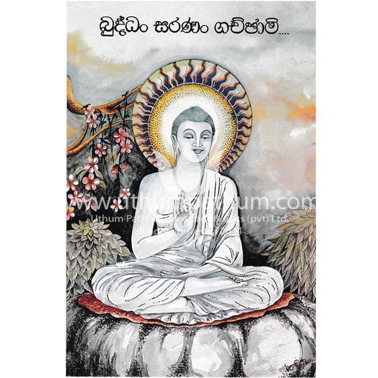 http://uthumpathum.com/Vasak Cards